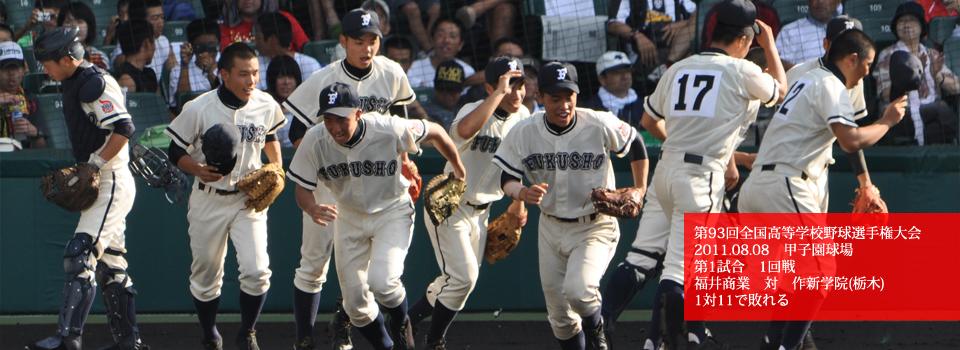 高校 2019 野球 県 福井