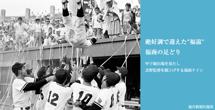 第59回全国高校野球選手権大会福...